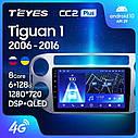 Штатная магнитола TEYES CC2 Plus Volkswagen Tiguan 1 NF 2006-2016 Android 10, фото 2
