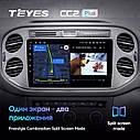 Штатная магнитола TEYES CC2 Plus Volkswagen Tiguan 1 NF 2006-2016 Android 10, фото 5