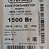 Конвектор Термия ЭВУА 1,5/230-2(сп), фото 8