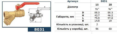 """Кран кульовий Solomon 8031 з фільтром для водоміра 3/4"""", фото 2"""
