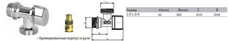 """Кран кульовий кутовий ARCO NOVFR 729 1/2""""х 3/4"""", фото 2"""
