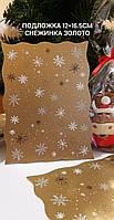 Новорічна листівка 12 см х 16,5 см, Золоті сніжинки