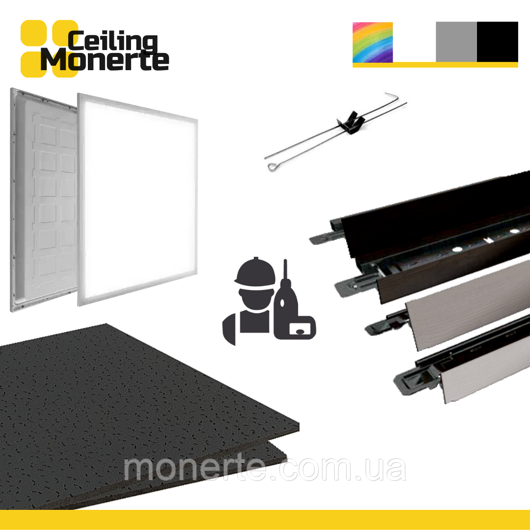 Монтаж + Комплект стелі чорний: каркас Т-24 МОНЕРТЕ + підвіс + плита+ світильник LED