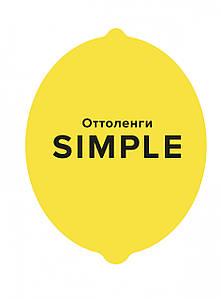 SIMPLE. Куховарська книга Оттоленги. Йотам Оттоленги