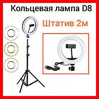 Светодиодная (LED) кольцевая лампа для селфи с держателем для телефона на штативе D8, 20 см