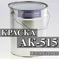 Краска Для Бордюров АК-515