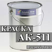 Эмаль АК-511 для разметки проезжей части автомобильных дорог общего пользования