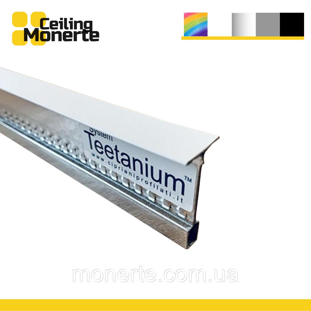 Профиль Т-24 600мм белый Cipriani teetanium (Италия)