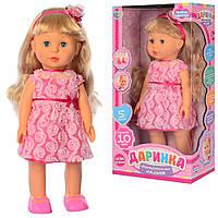 Интерактивная кукла Даринка LIMO TOY M 4408 UA