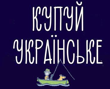 Покупай украинское - Черная Пятница 2020 Украина - Аква Крузер - аксессуары для лодок