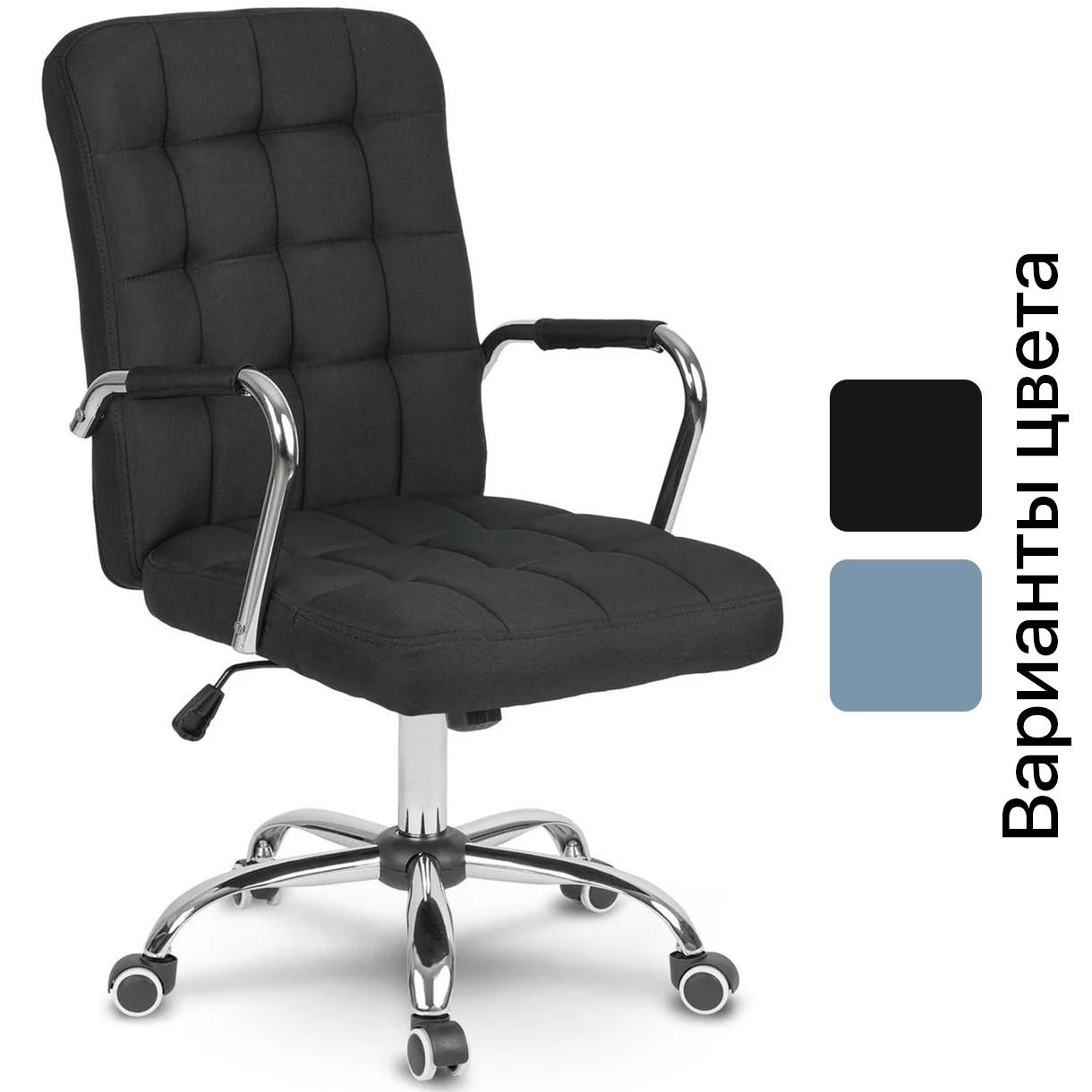 Кресло офисное компьютерное Benton ткань рабочее для компьютера офиса дома
