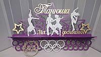 Медальница, держатель для медалей, вешалка для медалей, бальные танцы и спортивные танцы, медальниця