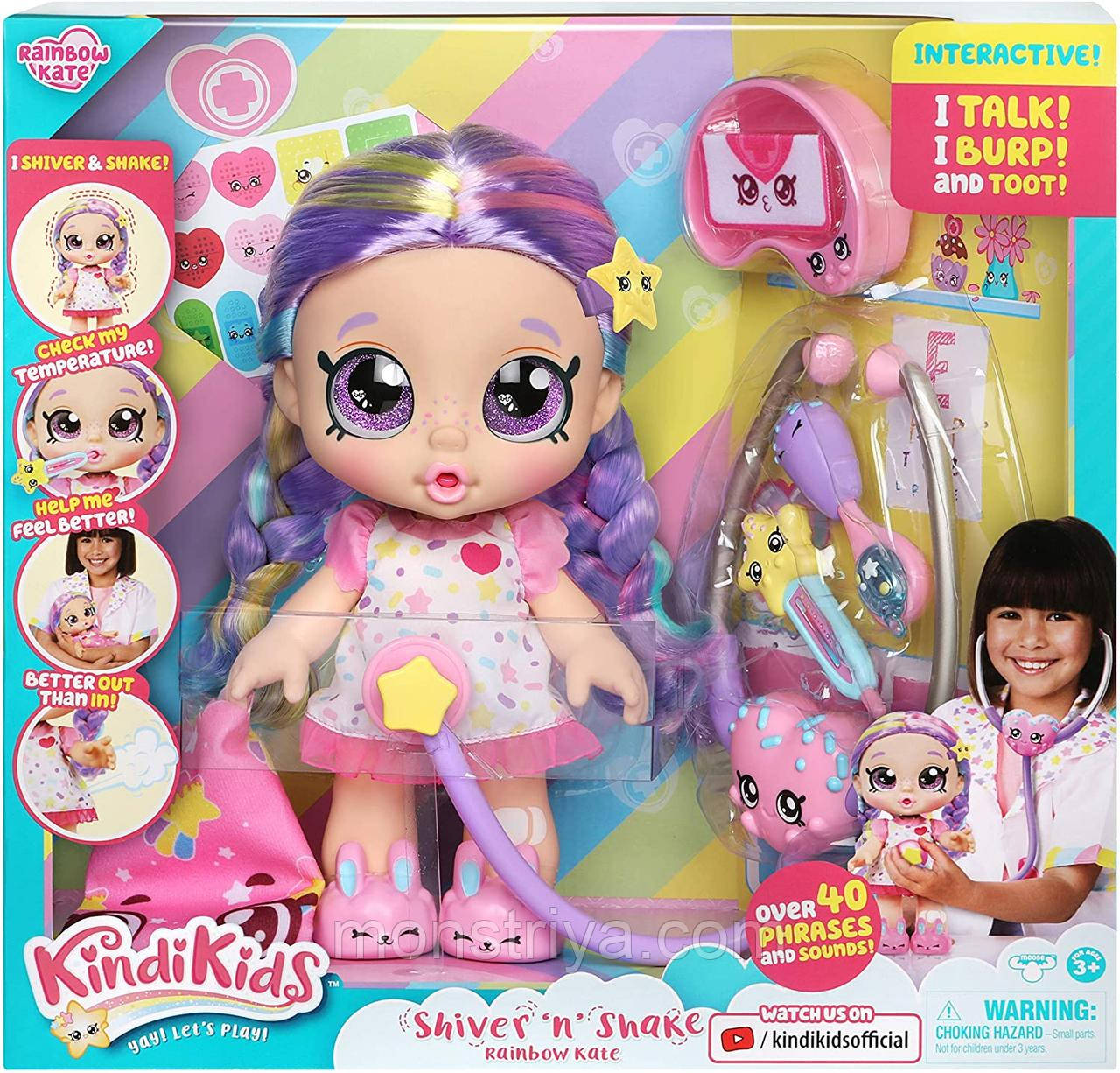 Интерактивная кукла Кинди Кидс Рейнбоу Кейт / Kindi Kids Shiver 'N' Shake Rainbow Kate