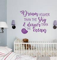 Вінілова наклейка Dream higher (мрії текстові наклейки мотиватори декор дитячої) матова 520х400 мм, фото 1