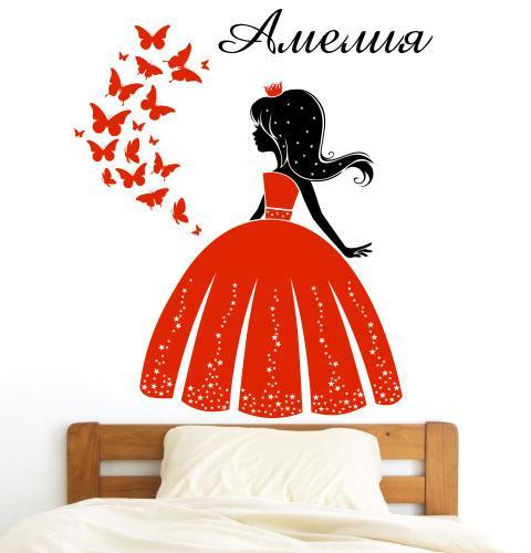 Виниловая наклейка Принцесса с именем девочки (бабочки королевна надпись текст имя) матовая 625х800 мм