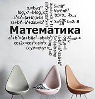 Виниловая наклейка Математика (декор кабинета математики нуш облако математических формул матовая 1110х1000 мм