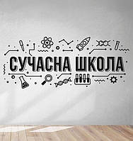 Виниловая наклейка Сучасна школа (наклейки на стены в фойе школи нуш современная школа) матовая 1500х620 мм