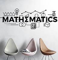 Виниловая наклейка Математика (декор класса математики нуш облако математических формул) матовая 1500х540 мм, фото 1