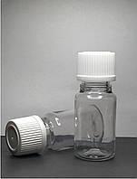 10 мл ПЭТ бутылка, флакон, пузырек пластиковый, пластмассовый, прозрачный в комплекте с закруткой, крышкой