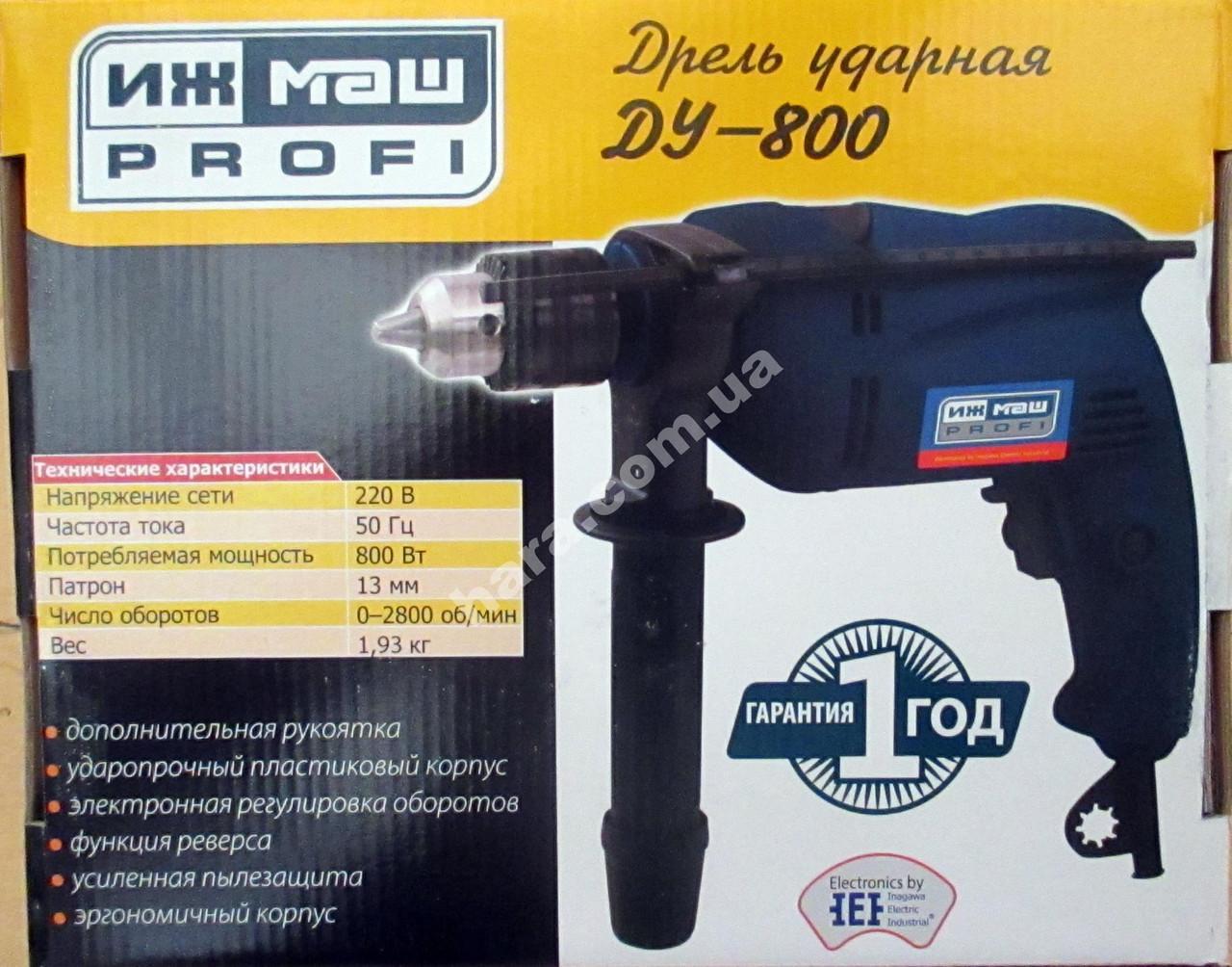 Дрель Ижмаш Ду-800 (800 Вт)