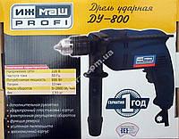 Дрель Ижмаш Ду-800 (800 Вт), фото 1