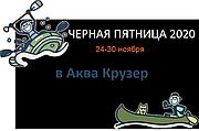【ЧЕРНАЯ ПЯТНИЦА 2020】в Аква Крузер ⚡ Скидки на аксессуары для лодок ПВХ BlackFriday в Украине: распродажа фурнитуры и комплектующих для Вашей лодки