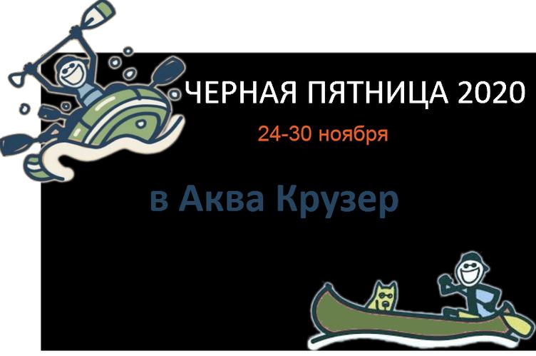 【ЧОРНА П'ЯТНИЦЯ 2020】в Аква Крузер ⚡ Знижки на аксесуари для човнів ПВХ BlackFriday в Україні: розпродаж фурнітури і комплектуючих для човна