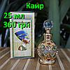 Египетские масляные духи с афродизиаком. Арабские масляные духи  « Каир ».