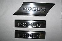 Fiat Doblo I 2001-2005 гг. Накладки на внутренние пороги (Carmos, сталь) 3 двери