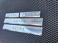 Opel Astra H 2004-2013 гг. Накладки на пороги Carmos (4 шт, сталь), фото 1
