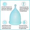 Менструальная чаша капа Мальва Украинского пр-ва. Немецкий силикон и оборудование (размер L ,бирюзовая )