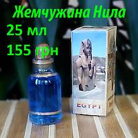 Египетские масляные духи с афродизиаком. Арабские масляные духи с феромонами « Жемчужина Нила». Пробники, фото 1