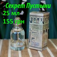 Египетские масляные духи с афродизиаком. Арабские масляные духи с феромонами « Секрет пустыни». Пробники, фото 1