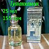 Египетские масляные духи с афродизиаком. Арабские масляные духи с феромонами « Тутанхамон». Пробники в наличии