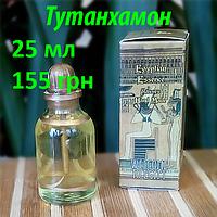 Египетские масляные духи с афродизиаком. Арабские масляные духи с феромонами « Тутанхамон». Пробники в наличии, фото 1
