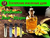 ПРОБНИК Египетские масляные духи с афродизиаком. Арабские масляные духи с феромонами « Жемчужина Нила».