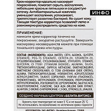 Витэкс - Clean Skin Крем-корректор маскирующий от покраснений антибактериальный 20ml, фото 2