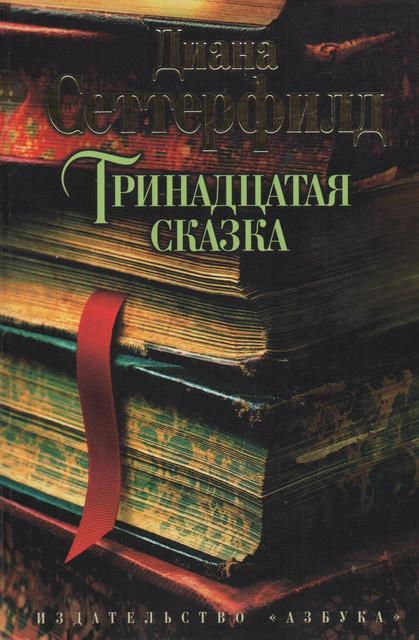 Тринадцатая сказка. Диана Сеттерфилд