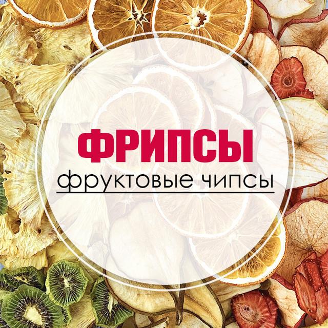 Фрипсы / фруктовые чипсы