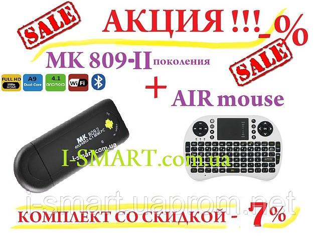 MK 809 II поколения + безпроводной манипулятор русский язык