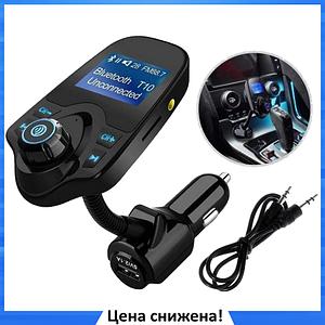 Трансмитер FM MOD T10 + BT, MP3 модулятор, фм модулятор для авто, Трансмиттер с экраном, блютуз модулятор