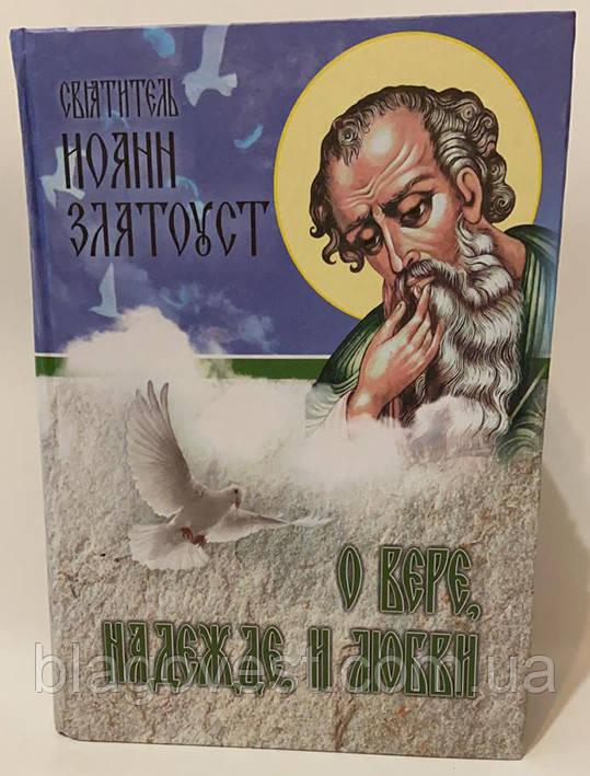 Иоанн Златоуст О Вере, Надежде и любви