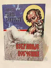 Святитель Іоанн Златоуст Обрані повчання