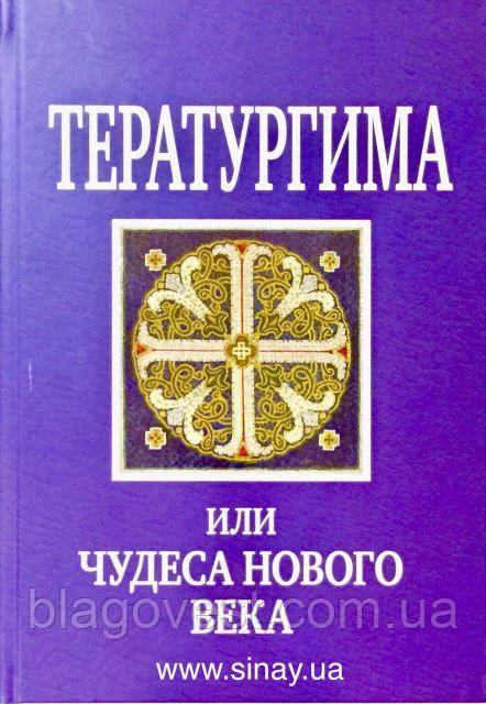 Тератургима или чудеса нового века