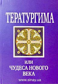 Тератургіма, або чуда нового століття