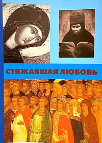 Стяжавшая любов (витяги з чотирьох томів)