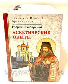 Собрание сочинений Игнатия Брянчанинова П