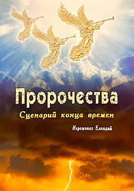 Пророцтва Сценарій кінця часу