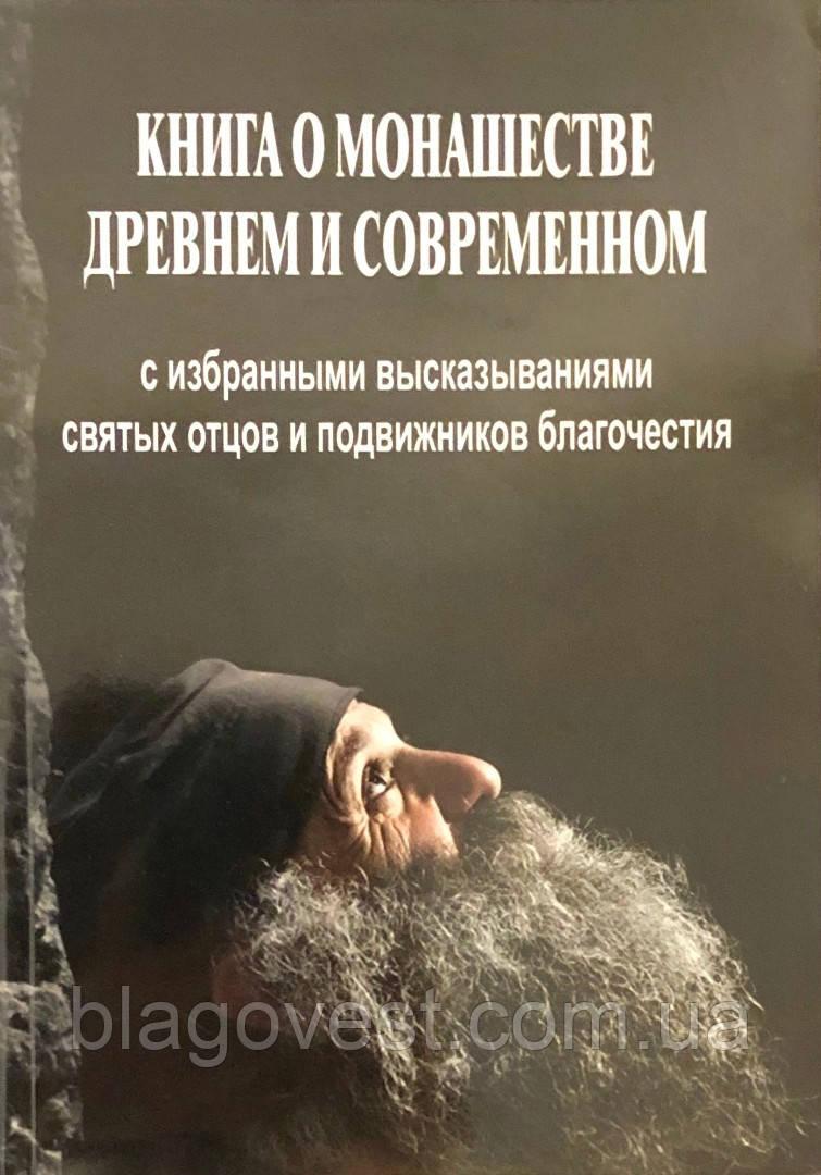 Книга о монашестве древнем и современном