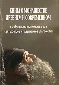 Книга про чернецтво стародавньому та сучасному